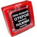 Извещатель пожарный ручной ИПР-513-10.