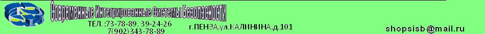 """ООО """"СИСБ"""" Пенза"""